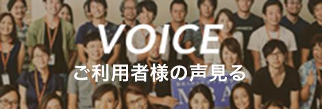 VOICE ご利用者の声を見る