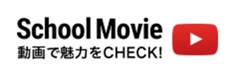 School Movie 動画で魅力をCHECK!