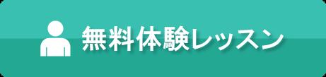 無料面談/無料体験