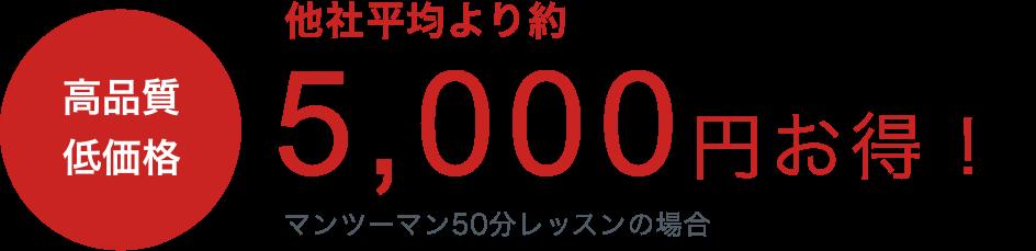 他社平均より約 5,000円お得!
