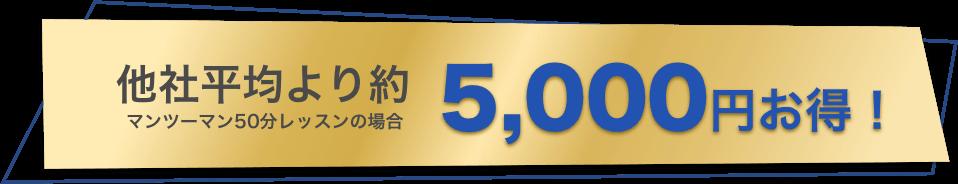 マンツーマン50分レッスンの場合、他社平均より約5,000円お得!