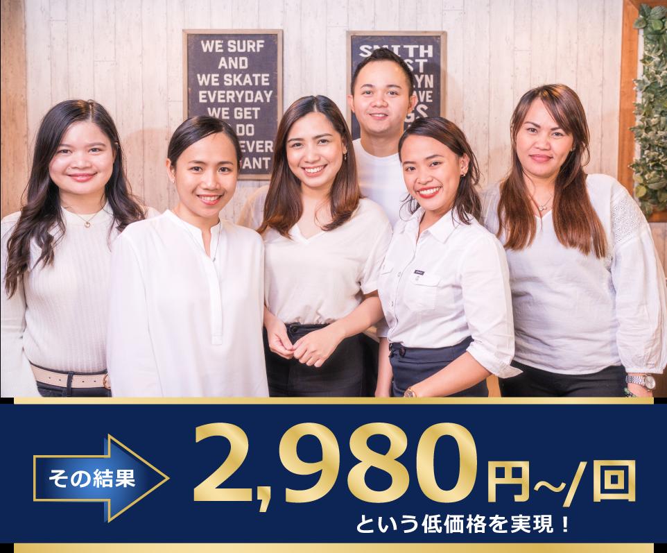 2,980円~/回という低価格を実現!