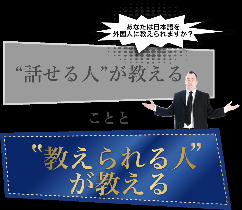 話せる人が教えることと教えられる人が教えるのでは全く違います!あなたは日本語を外国人に教えられますか?