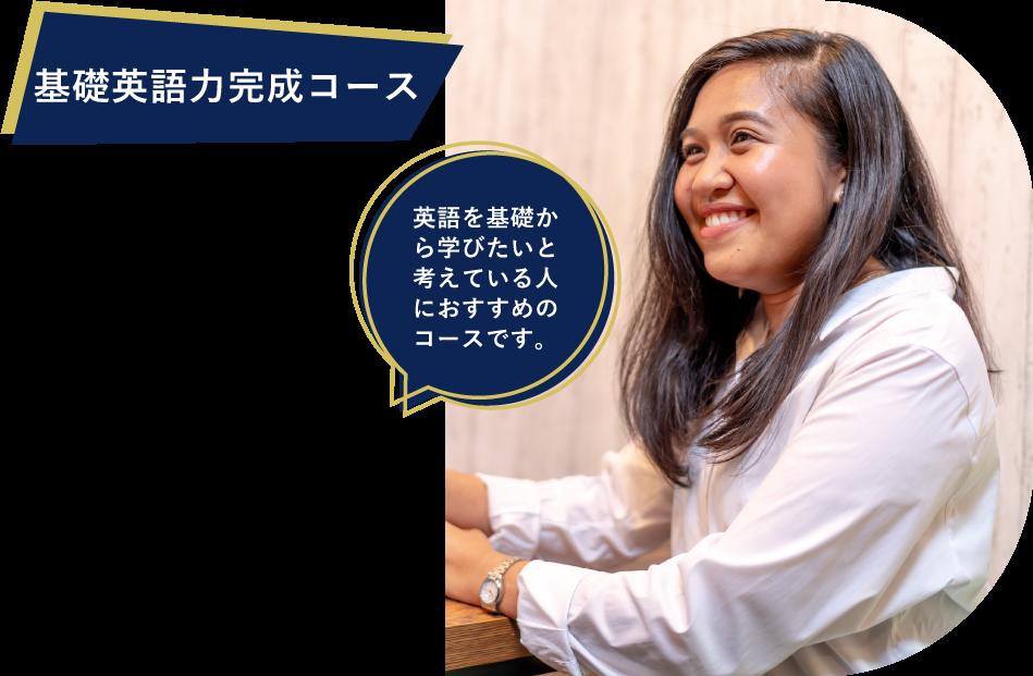 日常英会話コース:外国人と楽しく会話をしたいと考えている人におすすめのコースです。