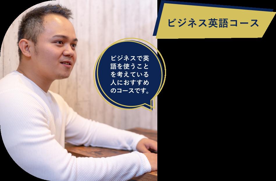 ビジネス英語コース:ビジネスで英語を使うことを考えている人におすすめのコースです。