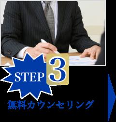 STEP.3:無料カウンセリング