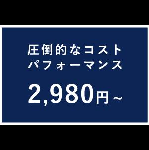 ②1レッスン2,980円〜の圧倒的な安さ!