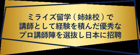 当校の海外英会話スクールで講師として経験を積んだ優秀なプロ講師陣を選抜し日本に招聘