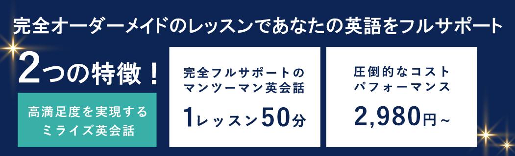 受講生満足度96.5%!高品質のマンツーマンレッスンを圧倒的な低価格で~試験でしか使えない英語から、実践で使える英語へ~メディア掲載実績多数