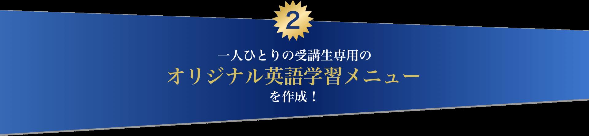 2. ⼀⼈ひとりの受講⽣専⽤のオリジナル英語学習メニューを作成!