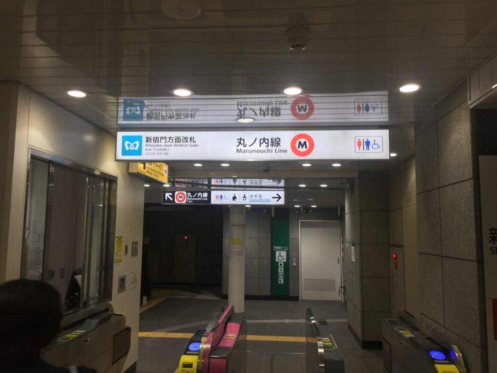 新宿 御苑前駅 英会話