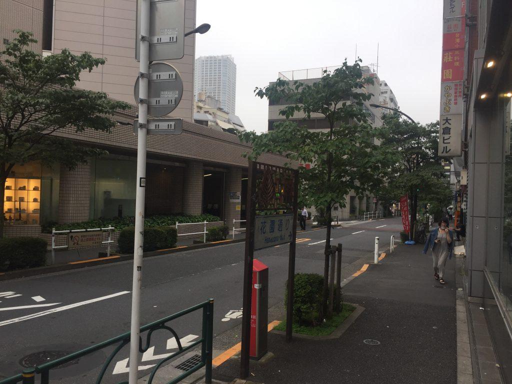 新宿 英会話 花園通り