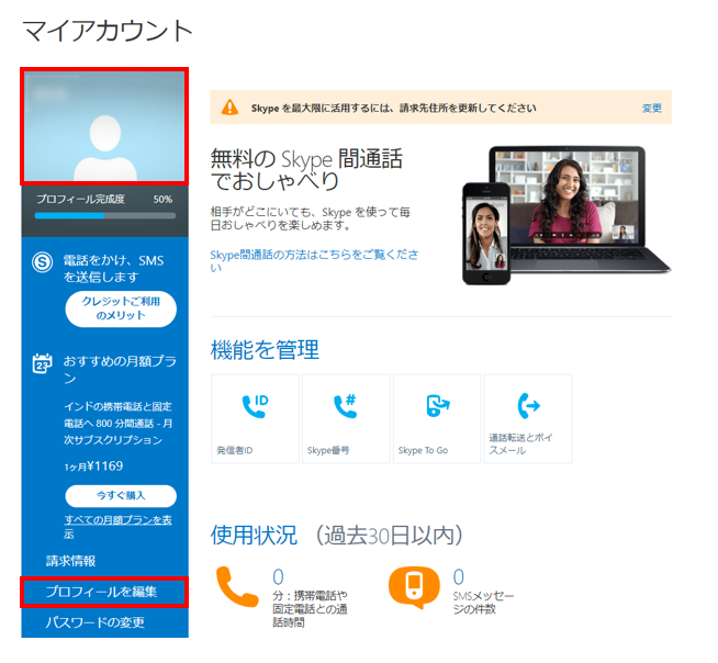 Skypeアカウント