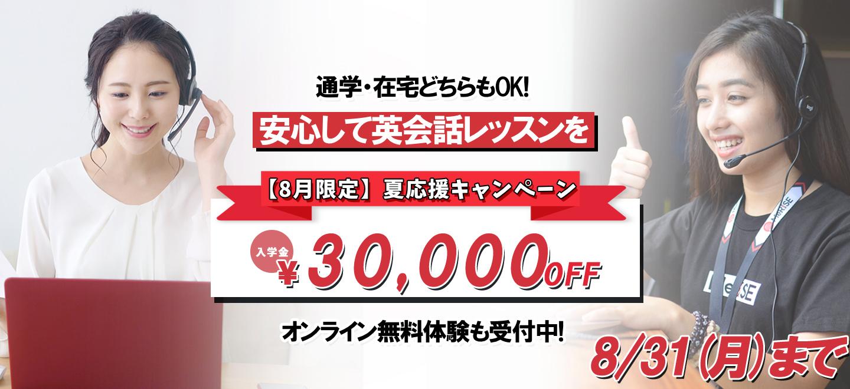 【8月限定】夏応援新規入会キャンペーン