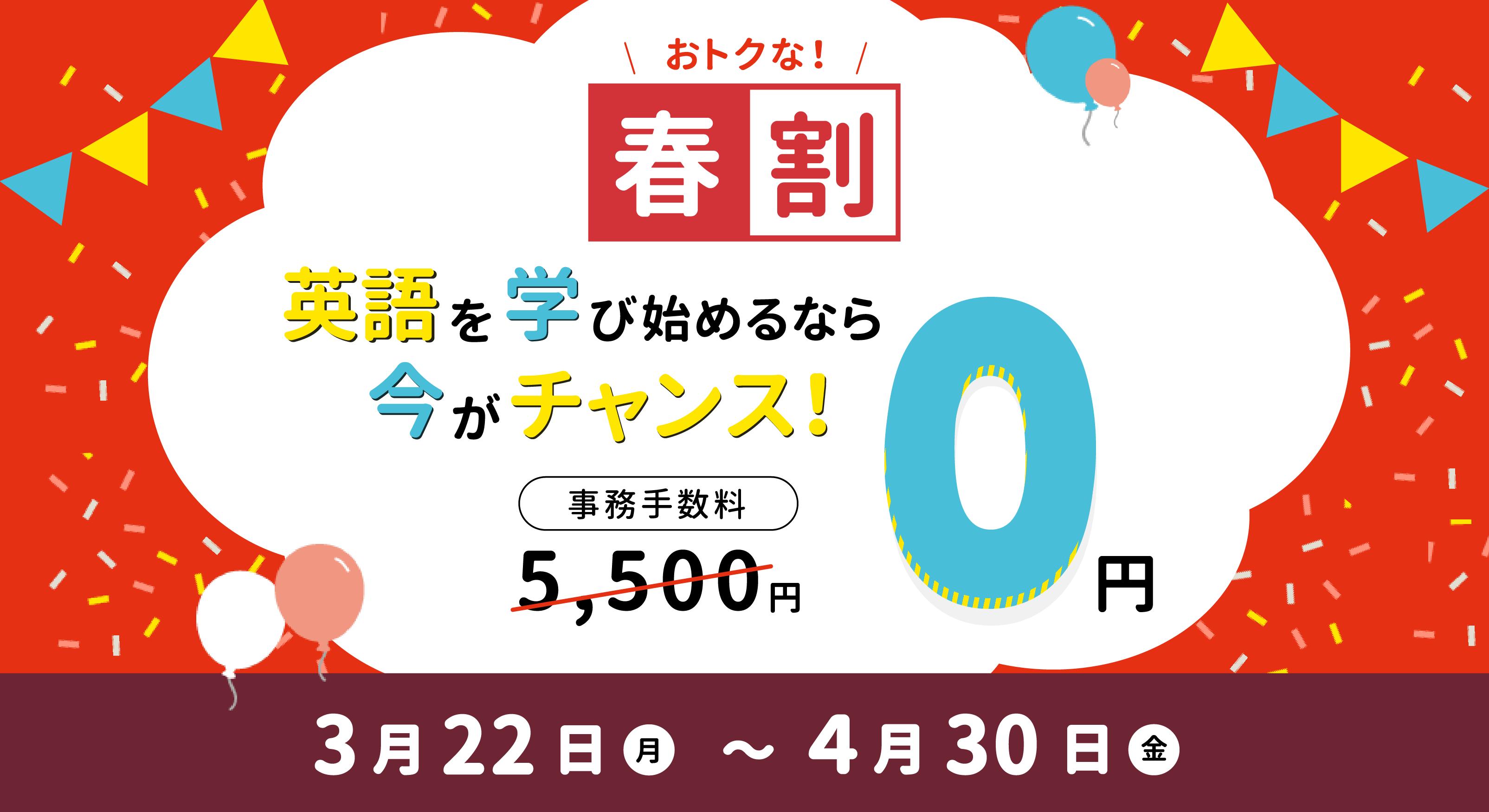 お得な春割で事務手数料が0円に!