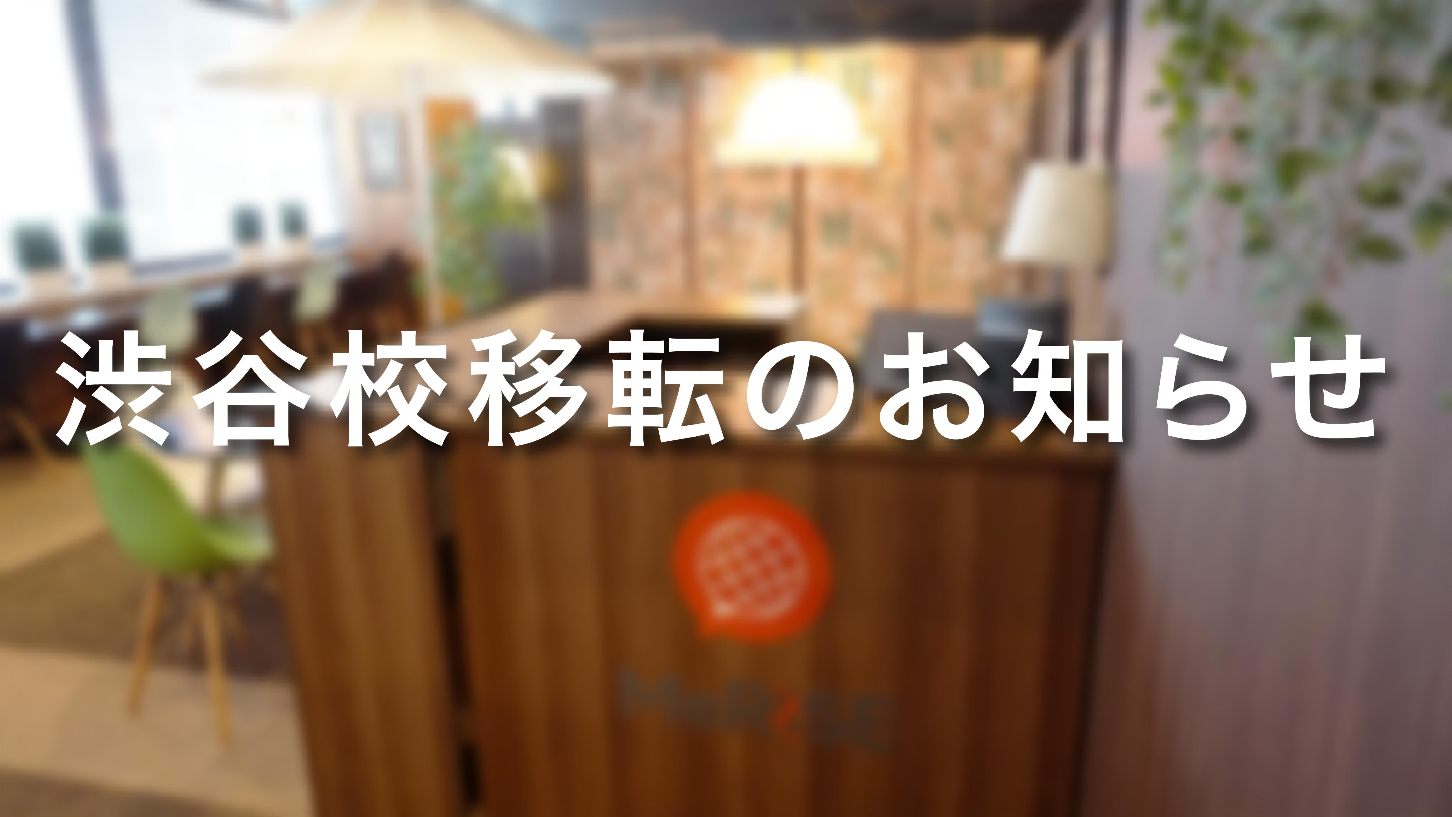 ミライズ英会話「渋谷校」移転のお知らせ